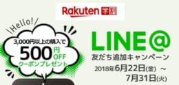 LINE 2018年夏のキャンペーンまとめ