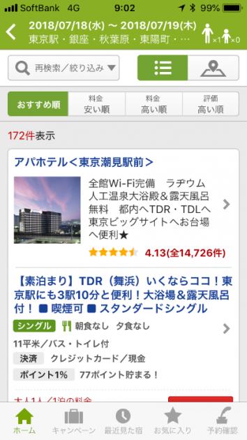 ホテルの比較から友だちへのシェアまで使いやすいUIも特徴