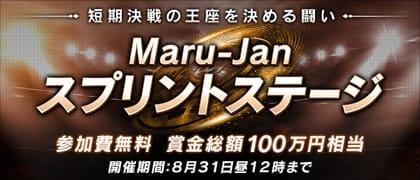 Maru-Janスプリントステージ