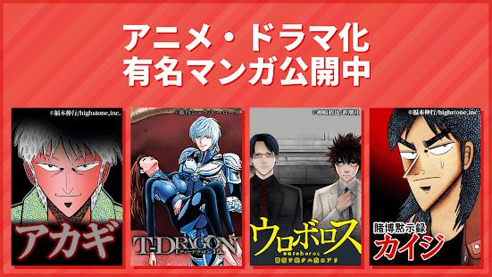 マンガBANG!人気漫画が毎日読めるマンガアプリ【評価4.3】