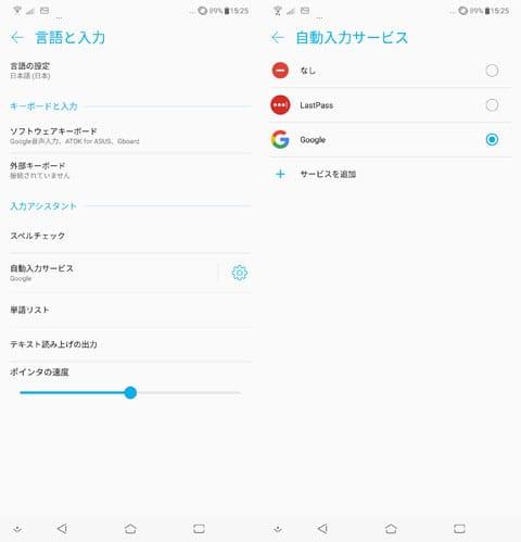 「設定」→「言語と入力」の「入力アシスタント」からON/OFFとアプリの指定が可能