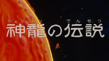 第1作目「ドラゴンボール 神龍の伝説」