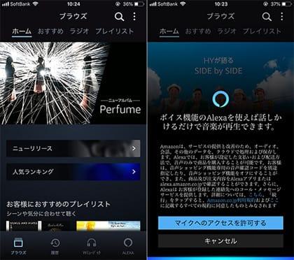 「Amazon Music」アプリのTOP画面(左)Alexa連携の説明(右)