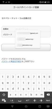 アプリのログイン時にメールアドレスがサジェストされます便利!