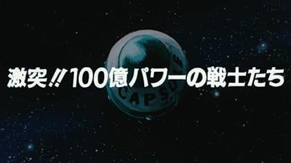 第9作目「激突!!100億パワーの戦士たち」