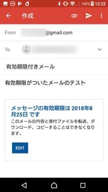保護モードになったメール。あとは送信するだけ!