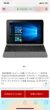 9/25まで)ASUS R105HA-GR049T メタルグレー TransBook [タブレットパソコン Atom メモリ4GB 10.1型ワイドTFTカラータッチスクリーン液晶 Windows 10 Wi-Fiモデル]