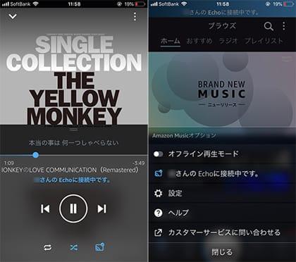 再生画面。歌詞が表示されている!(左)別の画面でも(右)