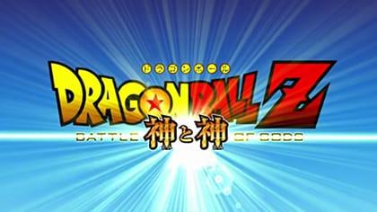 第18作目「ドラゴンボールZ 神と神」