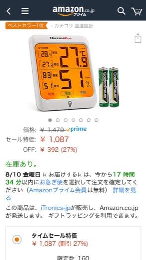 ThermoPro デジタル温湿度計 Amazonベストセラー商品