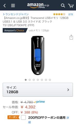 Transcend USBメモリ 128GB  スライド式 ブラック