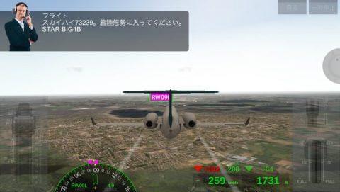 今回は、着陸ミッションだ。態勢を整えて、無事に着陸させよう。