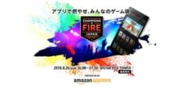 Amazon主催 8月26日のeスポーツで観戦者募集中!