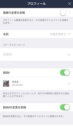 LINE Musicアプリを別途入れて設定しよう