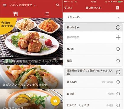スマートフォンでのメニュー例(左)スマートフォンでのお買い物リスト(右)