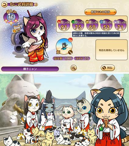 猫巫女さんたちも可愛く動く!.jpg