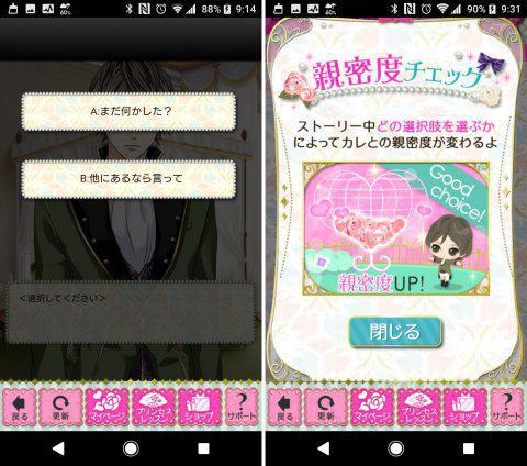 鏡の中のプリンセス Love Palace_1.jpg