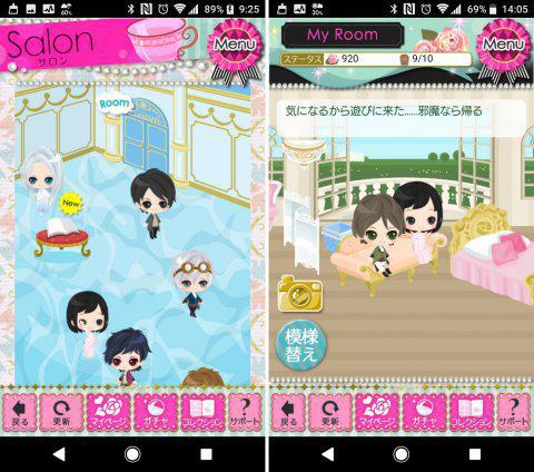 鏡の中のプリンセス Love Palace_2.jpg