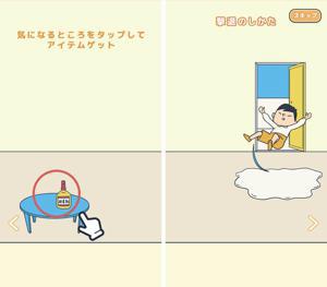 画面タップで手に入れたアイテムを使い、田中を追い払う!シンプルな脱出ゲームだ。.jpg