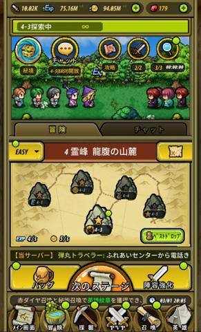 冒険ディグディグ2_5.jpg