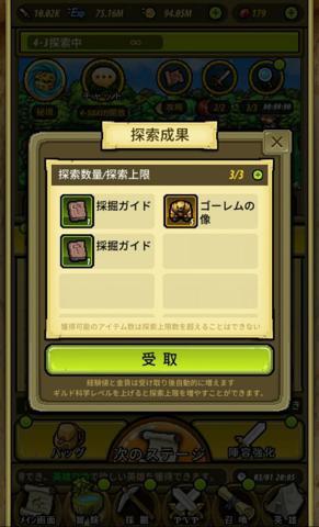 冒険ディグディグ2_6.jpg