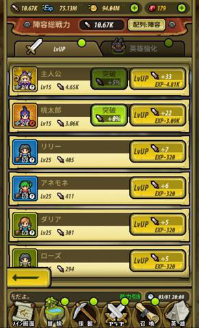 冒険ディグディグ2_8.jpg