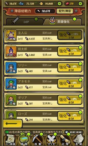 冒険ディグディグ2_10.jpg