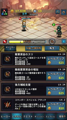 転生英雄伝_6.jpg