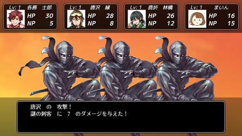 忍ノSAGA_2.jpg