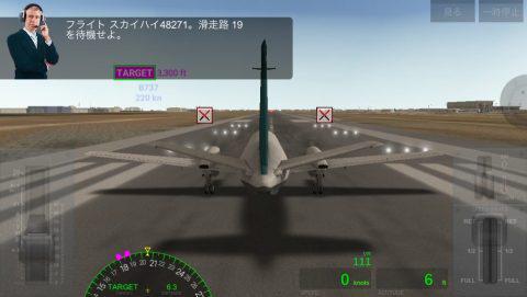 AIRLINE COMMANDER - リアルフライト・イクスピアリエンス_1.jpg