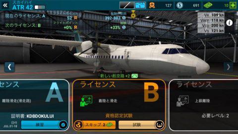 AIRLINE COMMANDER - リアルフライト・イクスピアリエンス_2.jpg