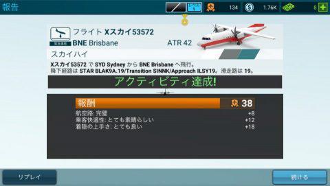 AIRLINE COMMANDER - リアルフライト・イクスピアリエンス_4.jpg