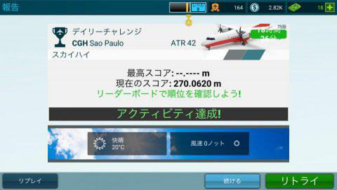 AIRLINE COMMANDER - リアルフライト・イクスピアリエンス_6.jpg