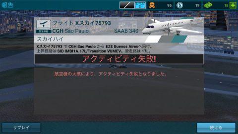 離着陸のうち、着陸の方がやはり難しい。.jpg