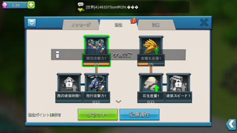 「適正」は、プレイヤーが持つスキル要素。ポイントを消費してスキルをアンロックすると、戦力や育成速度にボーナスが付く!.jpg