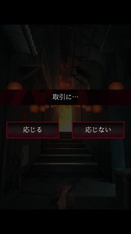 脱出ゲーム あやかし夜市_6.jpg