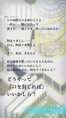〈物語〉シリーズ ぷくぷく_5.jpg