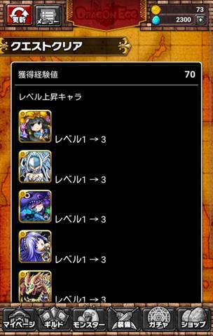 ドラゴンエッグ_8.jpg