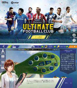 モバサカ Ultimate Football Club_1.jpg