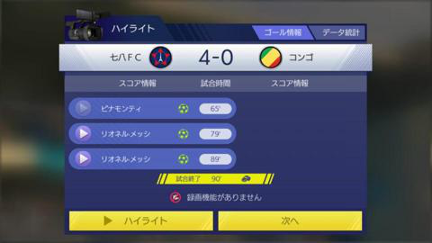 モバサカ Ultimate Football Club_9.jpg