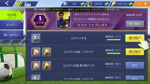 モバサカ Ultimate Football Club_11.jpg