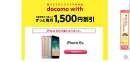 ドコモ、9月1日より大幅変更!iPhone 6sがdocomo with化や事務手数料無料化