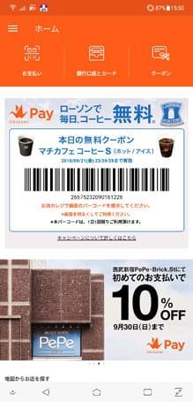 『Origami - お支払いアプリ』
