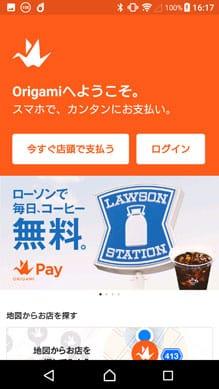 QRコードで決済できる「Origami Pay」とは?
