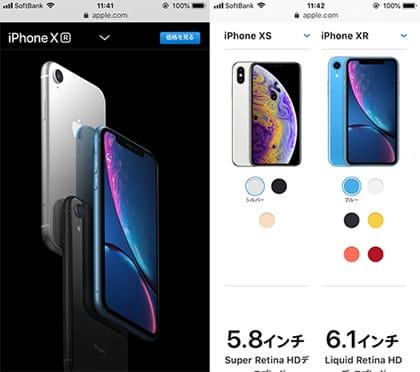 「iPhone XR」。Appleの公式サイトより(左)「iPhone XR」のブルー、いいなぁ(右)