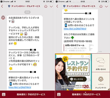 「テッパン」のトーク画面(左)受付時間についての返信があった。画面下はメニュー画面(右)
