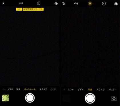 「iPhone 7 Plus」のカメラ画面。ポートレートモードがある(左)「iPhone 7」のカメラ画面。ポートレートモードがない(右)