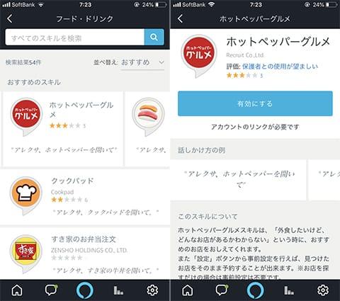 スキルの「フード・ドリンク」画面(左)「ホットペッパーグルメ」のスキル画面。アプリからでも有効化が可能(右)