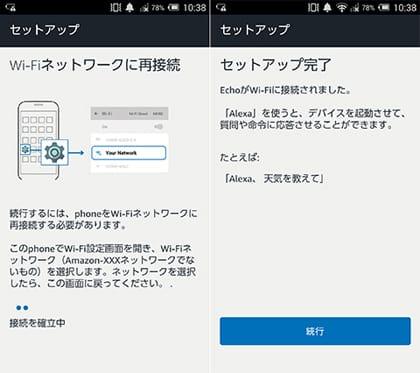 Wi-Fiに接続(左)接続したらセットアップ完了(右)