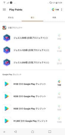 遊んでいるゲームがない場合はGooglePlayのポイントに交換もできる